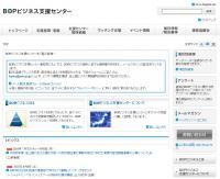 独立行政法人 日本貿易振興機構 様