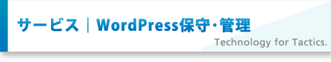 WordPress保守・管理